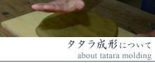 タタラ成形体験について